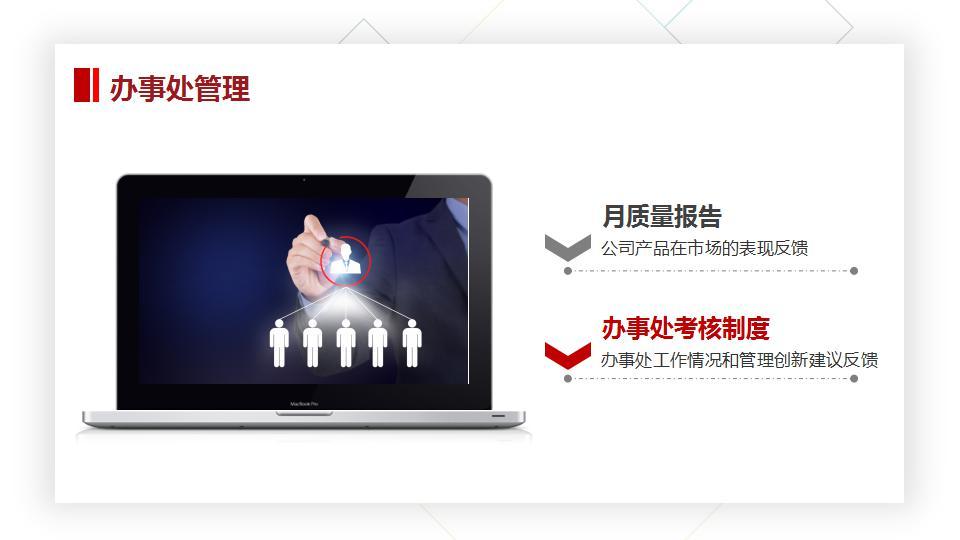 名士达公司营销总经理李晓会:向行业第一迈进!