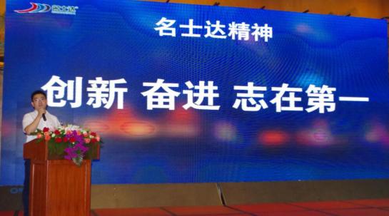 名士达公司营销总经理李晓会先生讲话