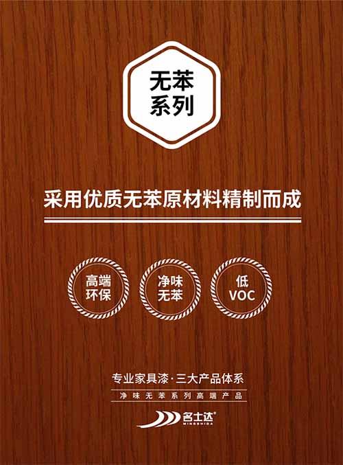 家具漆三大产品体系