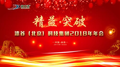 精益 · 突破—漆谷集团2018年年会庆典盛大举行!