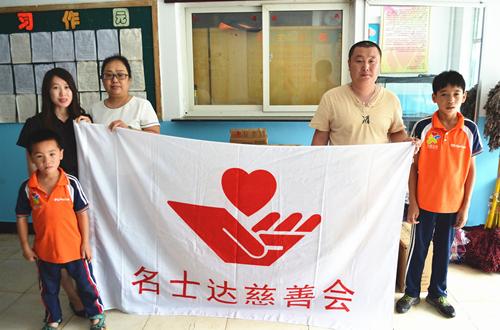8月8日慈善日,名士达在行动