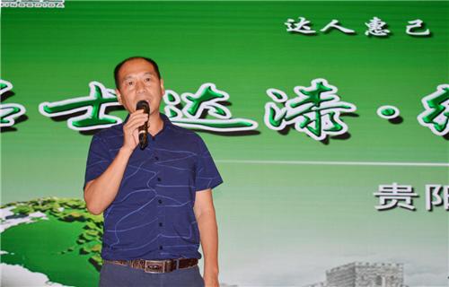 贵州省家具协会理事长陈豫黔先生致辞