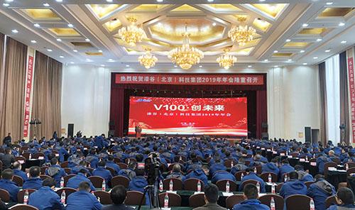 漆谷(北京)科技集团2019年年会庆典