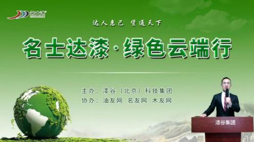 漆谷集团国际事业部经理赵波先生主持活动