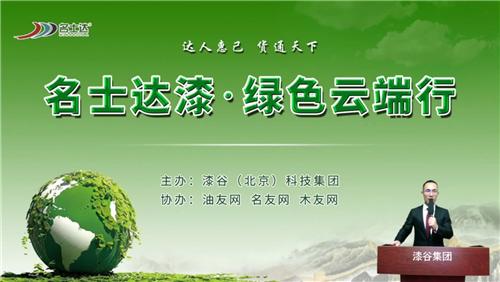 国际事业部经理赵波主持活动