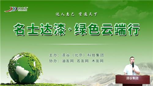 漆谷集团副董事长吴浩先生致辞