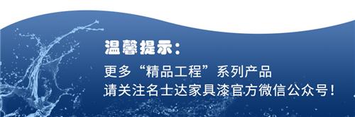 """漆谷集团的""""硬核武器""""——""""硬系列""""水漆"""