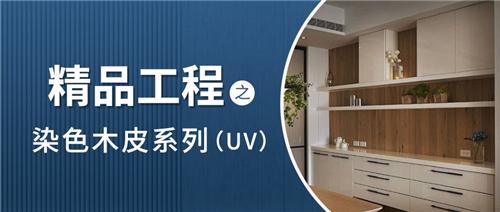 精品工程|染色木皮家具的UV涂装解决方案