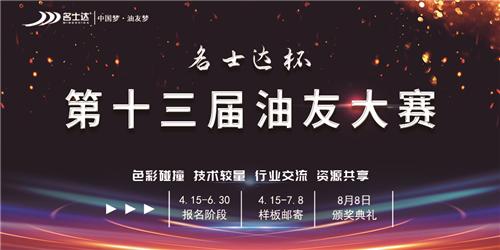"""2021年""""名士達杯""""第十三屆油友大賽火爆啟動"""