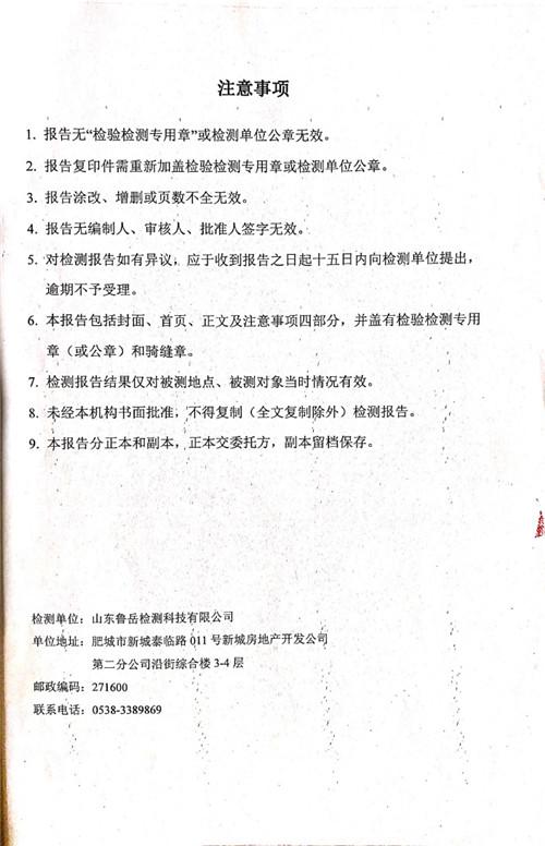 山东仕全兴新材料有限公司检测报告