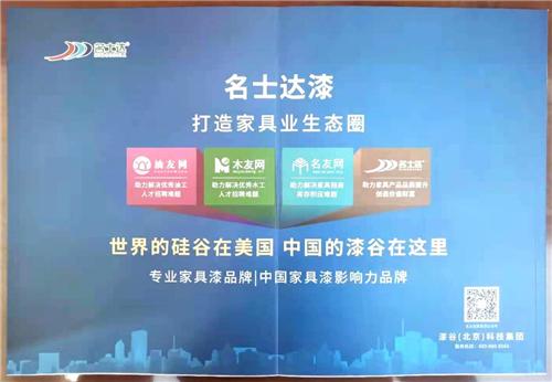 """名士达漆助力""""中国实木家具之乡""""产业集群升级转型"""