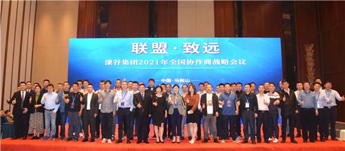 漆谷集團2021年全國協作商戰略會議圓滿成功