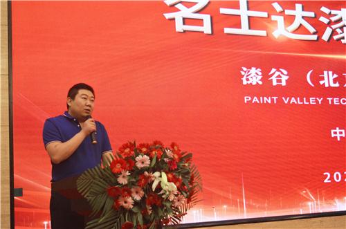 漆谷集團營銷總經理王昊先生講話